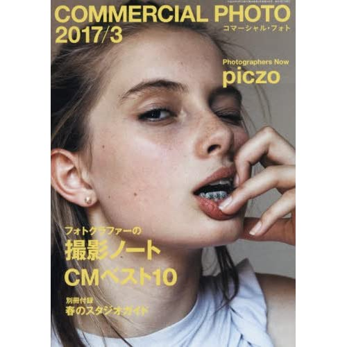 COMMERCIAL PHOTO (コマーシャル・フォト) 2017年 3月号