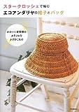 スタークロッシェで編むエコアンダリアの帽子とバッグ