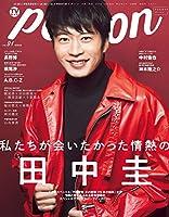 TVガイドPERSON?。郑希蹋?1 (TOKYO NEWS MOOK 853號)