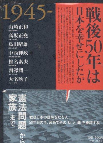 戦後50年は日本を幸せにしたか / 山崎 正和,島田 晴雄,椎名 素夫,高坂 正堯,中西 輝政