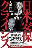 日米安保クライシス 公開霊言シリーズ