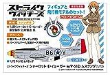 ストライクウィッチーズ シャーロット・E・イエーガー w/P-51D ムスタング 1/20スケール レジンキット ハセガワ SP431