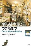 「夢の猫本屋ができるまで Cat's Meow Books」販売ページヘ