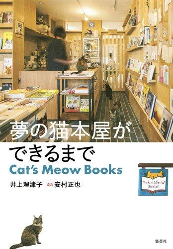 『夢の猫本屋ができるまで』8/24トークイベント@本屋B&B