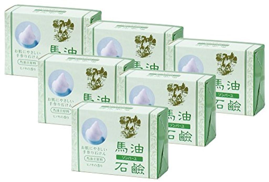 受け皿特殊高めるソンバーユ 馬油石鹸 85g×6個 洗顔?化粧石鹸