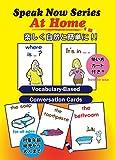 エムエスシー プレス スピーク ナウ シリーズ 実践英会話カード 1 家編 【学習 カード 英語 教材】 MSC Press Speak Now Series Pack 1 At Home
