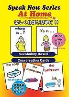 実践英会話カード Speak Now 1 At Home 家編