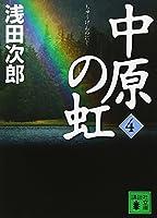 中原の虹 (4) (講談社文庫)