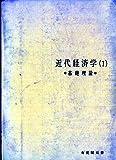 近代経済学 (1) (有斐閣双書―入門・基礎知識編)