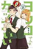 ヨウコさんはカッコいい(2) (月刊少年マガジンコミックス)