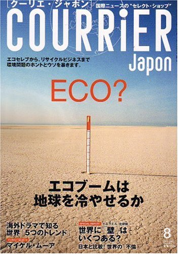 COURRiER Japon (クーリエ ジャポン) 2007年 08月号 [雑誌]の詳細を見る