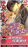 フラチなLOVERS (Daito Novelsアンジェリーナシリーズ)