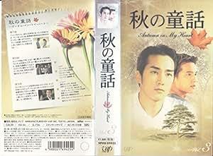 秋の童話 ~オータム・イン・マイ・ハート~ Vol.3【字幕版】 [VHS]