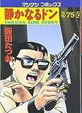 静かなるドン 75 (マンサンコミックス)