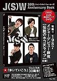 J(S) W 30th Anniversary Book 【特別付録:伝説のホコ天ライブ収録DVD】 (TJMOOK)