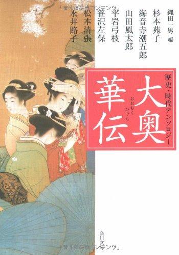 大奥華伝―歴史・時代アンソロジー (角川文庫)の詳細を見る