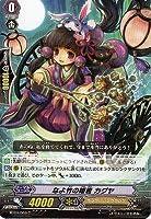 カードファイト!!ヴァンガード/第9弾/竜騎激突/BT09/069/C/なよ竹の姫君 カグヤ