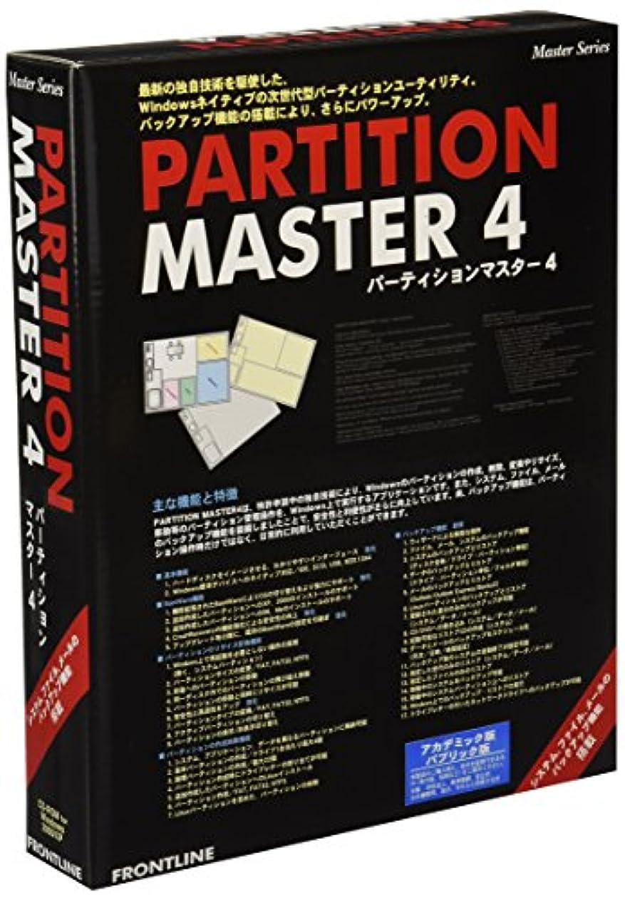 寺院レギュラー業界PARTITION MASTER 4 アカデミック?パブリック版