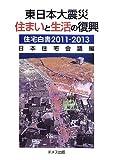 東日本大震災住まいと生活の復興―住宅白書〈2011‐2013〉