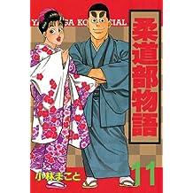 柔道部物語(11) (ヤングマガジンコミックス)
