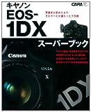 キヤノンEOSー1DXスーパーブック―プロカメラマンのテクニックを活かすトップスペックモ (Gakken Camera Mook) 画像