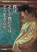 梨木香歩『僕は、そして僕たちはどう生きるか』の表紙画像