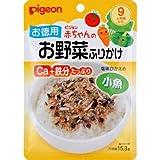 ピジョン お徳用 赤ちゃんのお野菜ふりかけ 小魚 15.3g