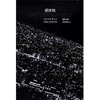 Amazon.co.jp: レオ ベルサーニ:...