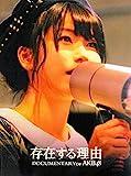 【映画パンフレット】 存在する理由 DOCUMENTARY of AKB48