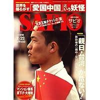 SAPIO (サピオ) 2008年 7/23号 [雑誌]
