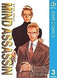 MIND ASSASSIN 3 (ジャンプコミックスDIGITAL)