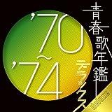 青春歌年鑑デラックス'70~'74