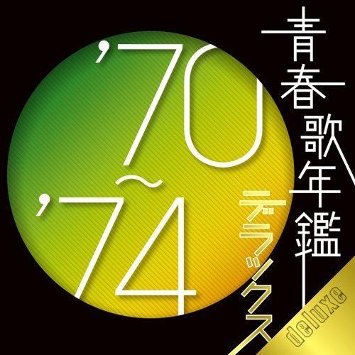 [画像:青春歌年鑑デラックス'70~'74]