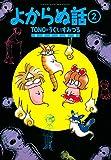 よからぬ話(2) (HONKOWAコミックス)