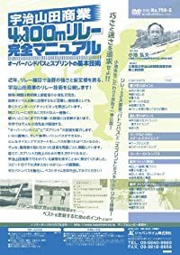 758 宇治山田商業 4×100mリレー完全マニュアル~オーバーハンドパスとスプリントの基本技術~