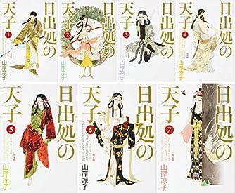 日出処の天子 完全版 全7巻セット (MFコミックス ダ・ヴィンチシリーズ)
