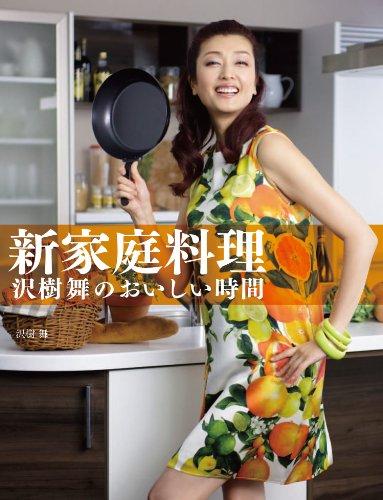 新家庭料理 沢樹舞のおいしい時間