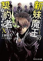 新妹魔王の契約者X (角川スニーカー文庫)
