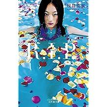 R.I.P. (幻冬舎文庫)