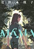 MAMA(6) (BUNCH COMICS)