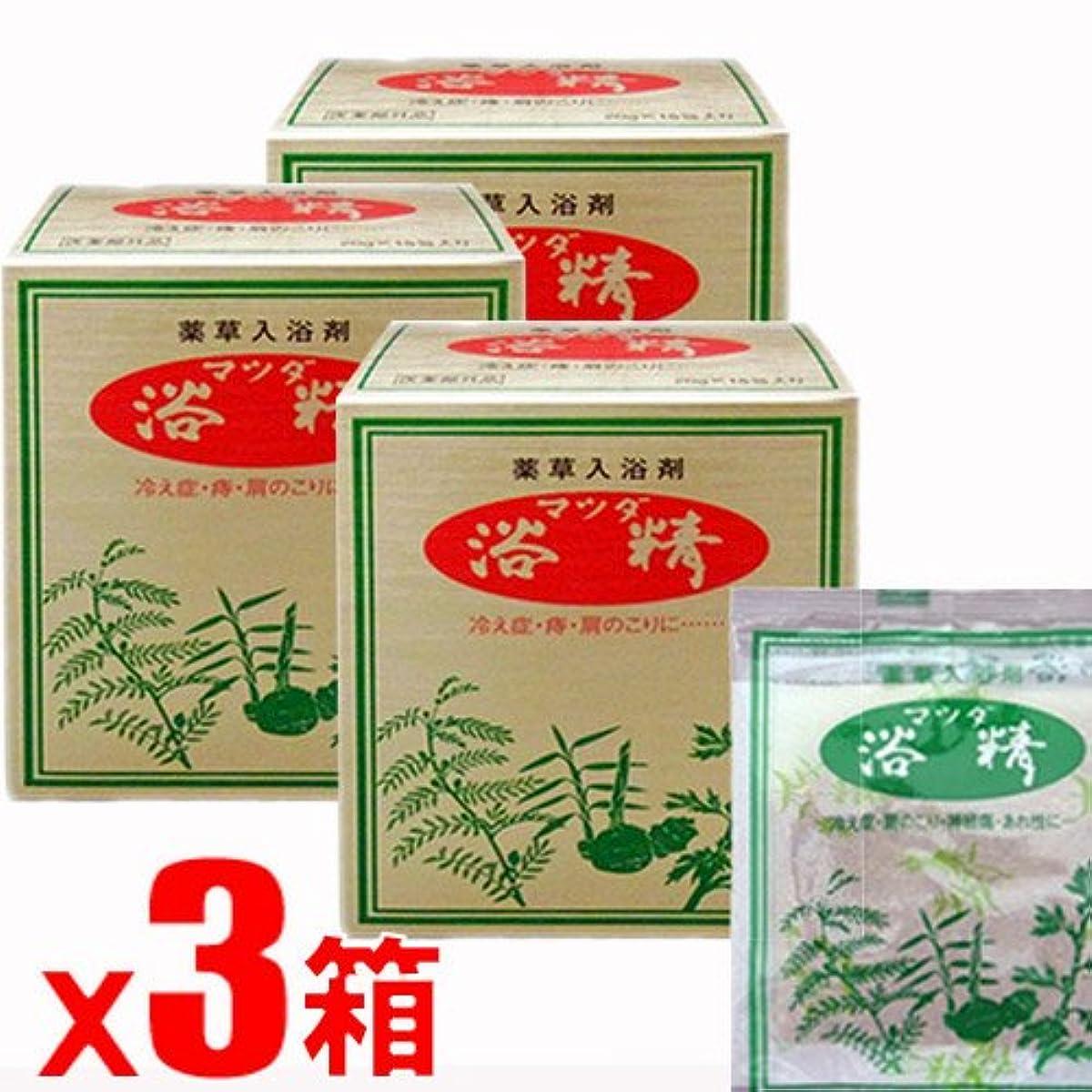 値する学期容器【3箱】薬草入浴剤 マツダ浴精 20g×15包x3箱(4962461435165-3)