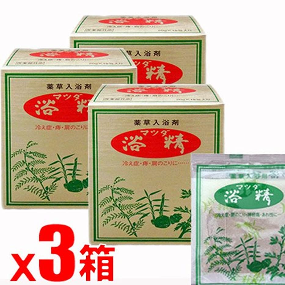 寝室を掃除する古い喪【3箱】薬草入浴剤 マツダ浴精 20g×15包x3箱(4962461435165-3)