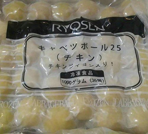 キャベツボール(チキン)チキンブイヨン入り 1kg(30個)×12袋 冷凍 業務用