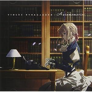 TVアニメ『ヴァイオレット・エヴァーガーデン』オリジナルサウンドトラック VIOLET EVERGARDEN:Automemories