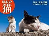 2017年カレンダー 日本の猫 ([カレンダー])