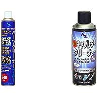 AZ(エーゼット) パーツクリーナー ブルー 840ml Y004 & キャブレタークリーナー420ml (キャブクリー…