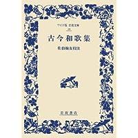 古今和歌集 (ワイド版 岩波文庫)