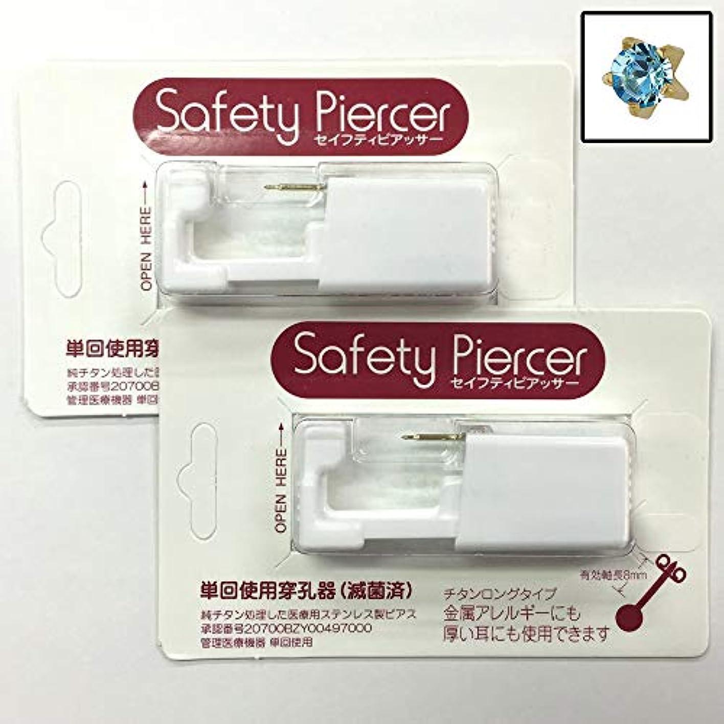血色の良い負荷候補者セイフティピアッサー シャンパンカラー(純チタン処理) 3mm アクアマリン色 5M103ZL(2個セット)