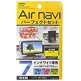 セイワ(SEIWA)P179 カーナビ用保護シート(7インチワイド)液晶TVモニター 画面リペア保護フィルム AVパーフェクトセット