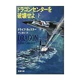 ドラゴンセンターを破壊せよ〈下〉 (新潮文庫)